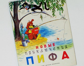 New Adventures of Pif French comics Artist Suteev Child book in Russian Vintage children book Old books