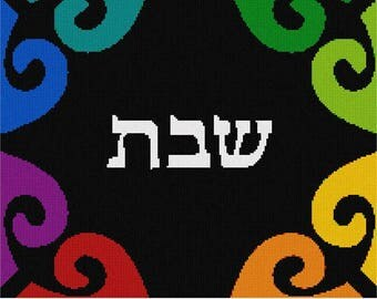 Needlepoint Kit or Canvas: Challah Cover Motif Shabbat