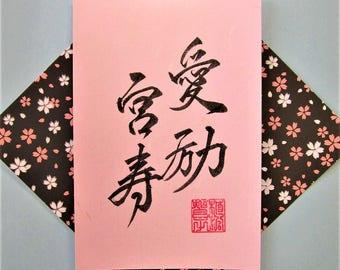 Alex - Japanese Calligraphy Name Postcard in Kanji