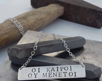 Ancient Greek Inspirational Quote Necklace, Stamped Bar Necklace, Greek Letters Bar, Sterling Silver, Motivational Quote, Positive Thinking