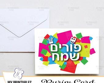 Purim printable Hebrew card - instant download Purim greeting card