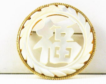 """Vintage Chinese Hand Carved """"Happiness"""" Mother of Pearl Brooch Pin (B-1-4)"""