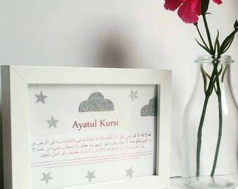 Ayaat ul kursi Frame | Home Decor| Children | Newborn | Boy | Girl | Gift | Dua | Islam | Islamic Frame