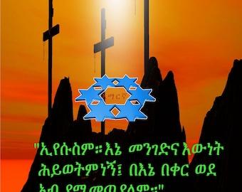 Amharic Bible Verse Printable- የአማርኛ መጽሐፍ ቅዱስ ጥቅስ