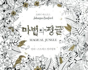 Magical Jungle Coloring Book For Adults By Johanna Basford Colouring Anti Stress