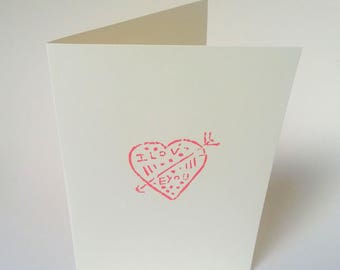 """""""Red heart"""" card sold with its envelope"""