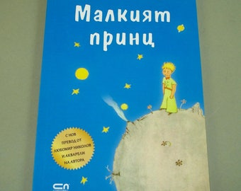 The Little Prince Book * Le Petit Prince * the little prince book * Saint Exupery * Bulgaria 2015 author's illustrations