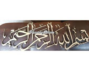 Bismillah wall art, muslim decor, home decor,islamic art, islamic decor, wooden wall art,plaque, Hajj gifts,new home gift, allah, islam