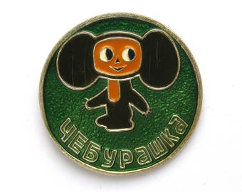 Cheburashka, Sale, Vintage collectible badge, Soviet Vintage Pin, Vintage Badge, Made in USSR, 1980s