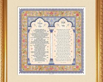 Eshet Chayil Persian Columns Woman Of Valor Framed Art by Mickie Caspi, Honorary Gift or Tribute for Women (WV-6)