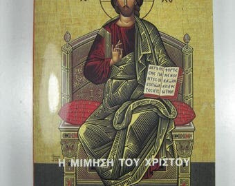 GREEK LANGUAGE BOOK. The Imitation Of Christ by Thomas A. Kempis. Translated by Archbishop Michael Constantinidou of North & South America