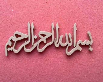 3D Printed 'Bismillah' Arabic Calligraphy