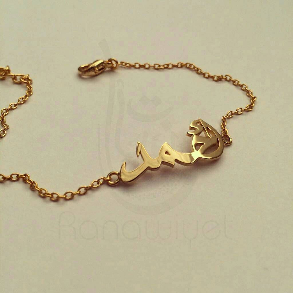 Arabic Calligraphy Simple Name Bracelet Arabic Name Bracelet