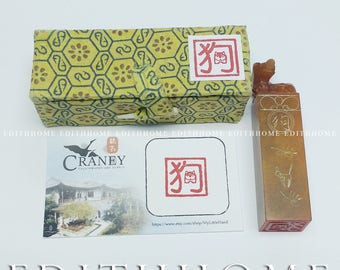 2018 Dog Year Stone Seal - 2cm 3D Dog Word Stamp Chop [Chinese New Year 2018] w/. Gift Box (Free Shipping)