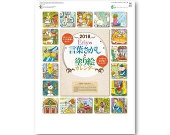 Coloriage eriy calendrier 2018