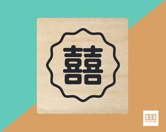 Double Happiness Seal- 3cm Rubber Stamp (DODRS0129)