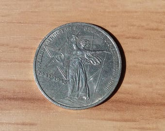 1 Ruble Collectable Coin 1975 USSR Collectable Soviet Vintage