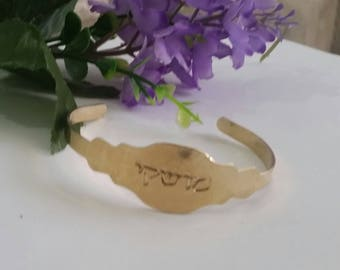 Hebrew name bangle , Hebrew cuff bracelet, Hebrew name, personalized bracelet, Jewish gifts, Jewish presents, Bat mitzvah gift,
