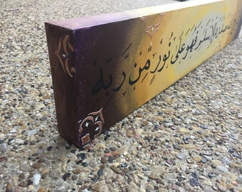 Antiqued Islamic Calligraphy Painted on Wood Canvas