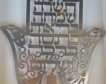 Hebrew Home Blessing Wall Decor, Judaica Hamsa Jewish Prayer kabbalah aluminum