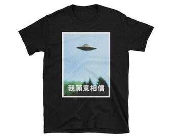 I Want To Believe - Chinese Translation Shirt