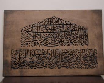 Surat Saba'     سورة سبأ