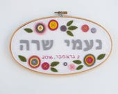 Hebrew name art ,Personalized Jewish baby gift, kid's room decor, Baby name wall art, Embroidery hoop, baby shower gift