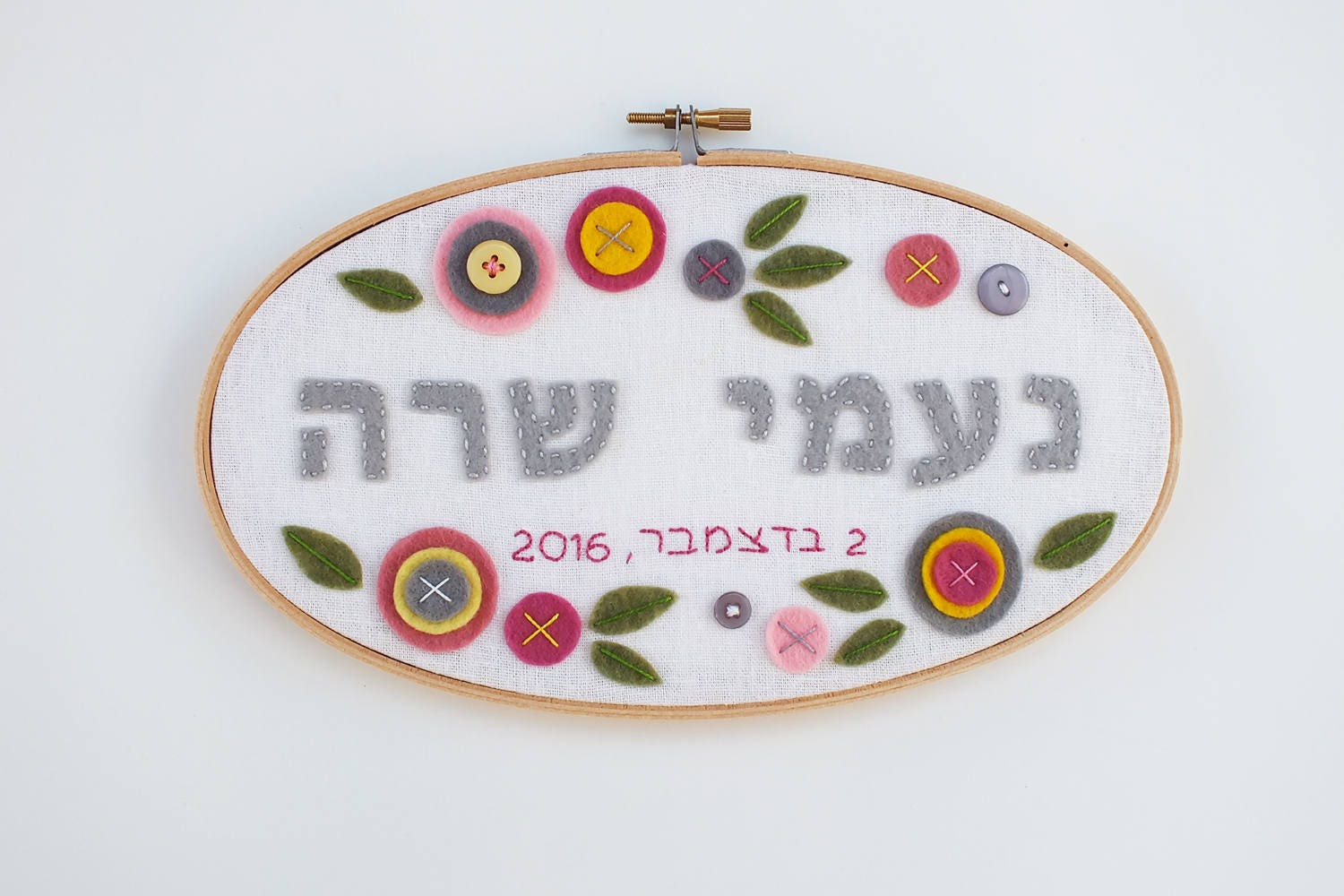 Jewish baby shower choice image baby showers decoration ideas hebrew name art personalized jewish baby gift kids room zoom ptc cofo choice image negle Image collections