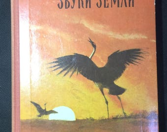 Book I. Sokolov-Mikitov. Sounds of the Earth. Stories about birds. 1971