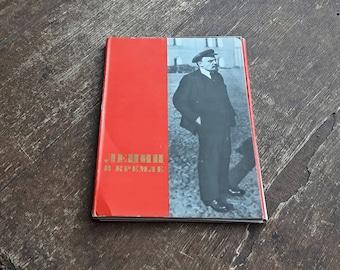 13 vintage postcards with Lenin, Vladimir Lenin, Soviet propaganda, Lenin photo postcards, Russian revolution 1917, Printed in USSR