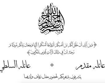 Custom Arabic Calligraphy Wedding Wording Digital File - Muslim Wedding - Arabic Weddings - Muslim Invitation Wording