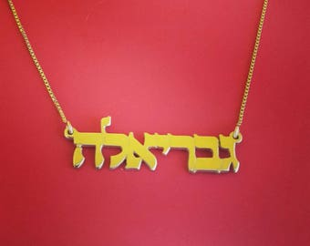 Gold Vermail Hebrew Name Necklace Gold Plated Hebrew Necklace Name Chain Gold Hebrew Name Pendant Gold Plated Hebrew Necklace Name Pendant