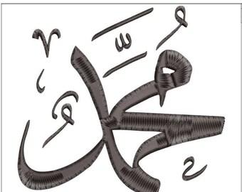 ARABIC calligraphy MUHAMMAD (saw) machine embroidery download (5x5  6x6)