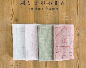 "Sashiko Handicraft Book""Sashiko Dishcloth Traditional patterns and Nordic patterns""[4391150476]"