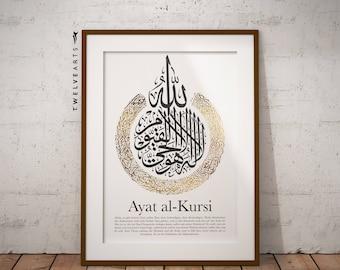 Ayat Al course, throne Verse, Quran verse, Arabic Calligraphy