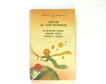 The Little Prince, Antoine de Saint-Exupéry, The Tale, Color illustration, Vintage Children's Book, Soviet Book in Russian, USSR, 1987
