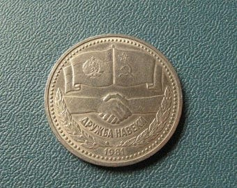 20% Off Sale 1981 One Ruble Coin, The Friendship Between the USSR and Bulgaria, Friendship Forever