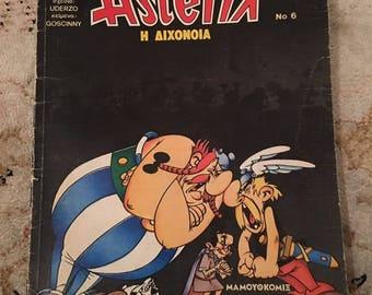 Greek Edition 1989 - ΜΑΜΟΥΘ ΚΟΜΙΞ Comics ASTERIX No 6