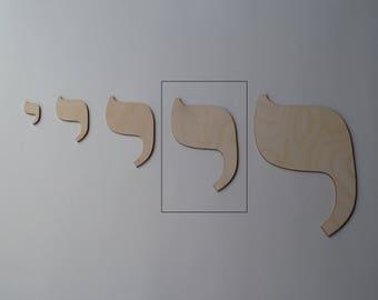8 inch wooden Hebrew letters / wooden Hebrew alphabet / DIY Judaica