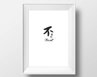 Fear Not Decor LDS Print Home Chinese Calligraphy Taiwan Hong Kong Baptismal Nursery Gift Mission Digital Download