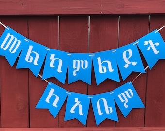 Amharic Happy Birthday (Melkam Ledet)