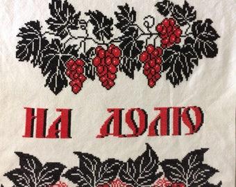 Cross Stitch handmade Rushnyk