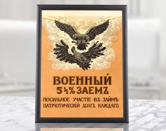 WW1 Russian Propaganda Poster, ww11, russian militaria, russian imperial, russian collectibles, russian collectables, wood framed wall art