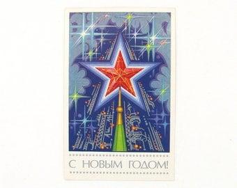 Happy New Year, Unused Postcard, Kremlin, Moscow, Stars, Soviet Vintage Postcard, Illustration, Sergeev, 1986