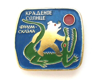 SALE, Bear and Crocodile, Soviet Children's badge, Vintage collectible badge, Soviet Vintage Pin, USSR, 1980s