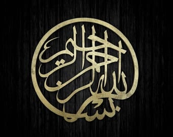 Bismillah in arabic - wooden letters - calligraphy, basmala, bi-ismi Allāhi, بسم الله In the name of Allah, muslim