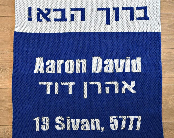 Baruch Haba Custom Knit Baby & Stroller Blanket