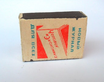 Matches USSR, Matches soviet, Retro matches, Old matches, Wooden matches, intage matchbox, Vintage matchbox