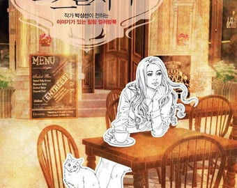 Cafe Nostelgia - Korean coloring book for adult