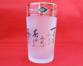 VJ718 : Japanese Collectible glass ,Vintage Frosted glass Tumbler with Calligraphy poem and Gold edging,Original sticker,made in Japan